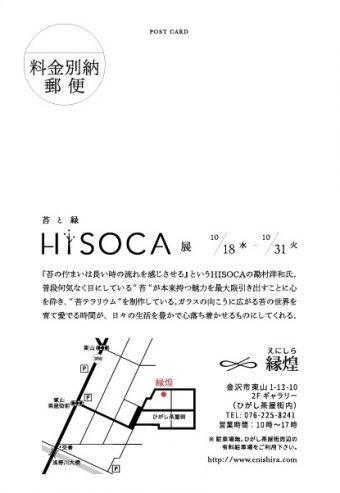 HISOCA 苔と緑展
