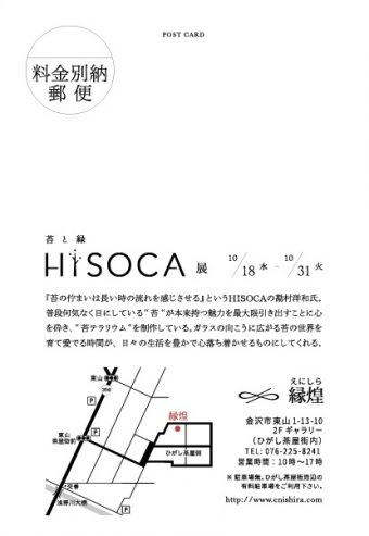 Hisoca Moss & Green Exhibition