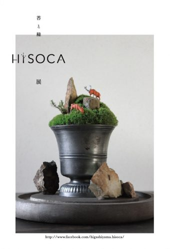 Hisoca Moss & Green Exhibition(2017/10/18-31)