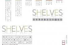 SHELVES -オリエ・小オブジェ展-