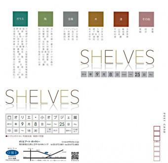 SHELVES - ori mini objet exhibition-