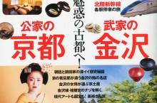 『日経おとなのOFF 2015年5月号』掲載