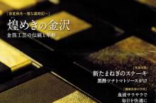『だいちからvol.39   2015年3月号』掲載