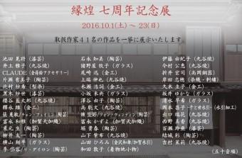 縁煌 七周年記念展