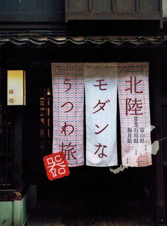 大人の休日俱楽部(2017年9月号)
