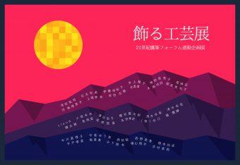 『飾る工芸展』 -21世紀鷹峯フォーラム連動企画展-