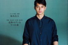 (日本語) 大人の休日俱楽部(2017年9月号)