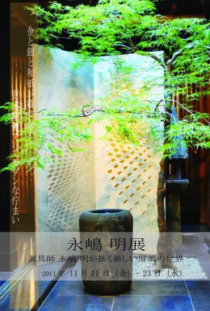 永嶋 明展(11月11日~23日)表具師・永嶋明氏の屏風を展示・販売致します。