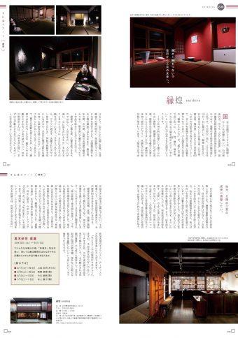 『美術屋・百兵衛:No.57 (2021年04月14日発売)』掲載