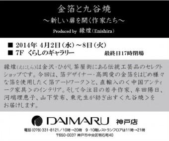Daimaru Matsuzakaya department stores – Kobe store 2014