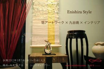 大丸・神戸店(会期:3/7-13)