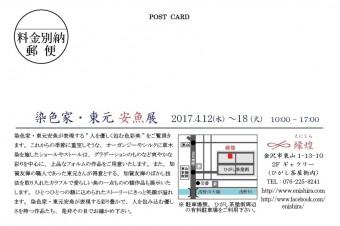 Angyo Higashimoto Exhibition(2017/4/12-18)