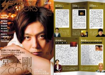 『ザ テレビジョン COLORS vol.8 GOLD』掲載