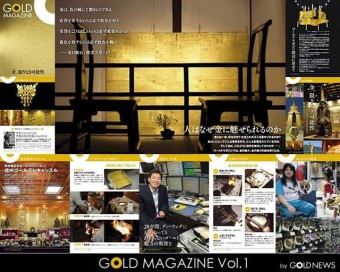 『GOLD MAGAZINE 』(Vol.1 )掲載