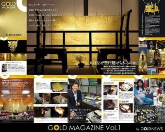 『GOLD MAGAZINE 』(Vol.1 )掲載