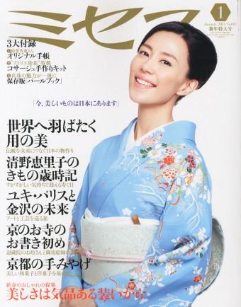 『ミセス』 2013年1月号掲載