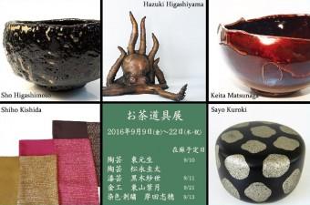 お茶道具展(2016/9/9-22)
