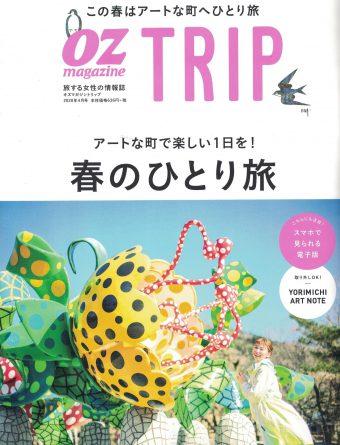 『OZmagazine TRIP(オズマガジントリップ) 2020年春号 』掲載