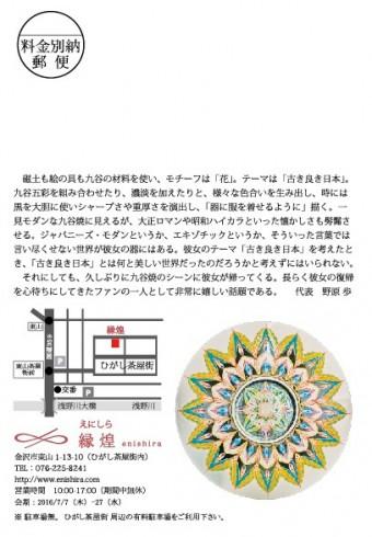 山下紫布展『ナナノハナ』2016年7月7日-27日