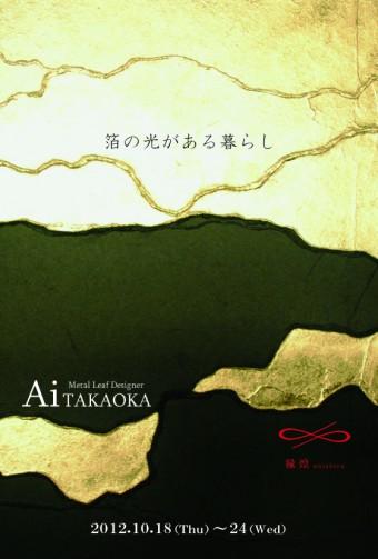 東急百貨店 渋谷本店 2012.10